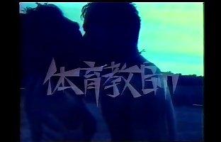 Japanese vintage gay movie
